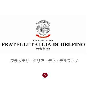 タリアデルフィノ
