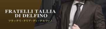 ディ・タリア・デルフィノの生地一覧の画像