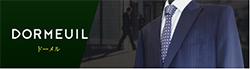 【ドーメル】3種類のスーツ生地の魅力「AMADEUS」「KRONO」「15 Point 7」