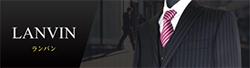 【ランバンのメンズスーツ】オーダーメイドで光るフレンチスーツの魅力