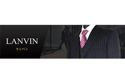 【ランバンのメンズスーツ】オーダーメイドで光るフレンチスーツの魅力の画像