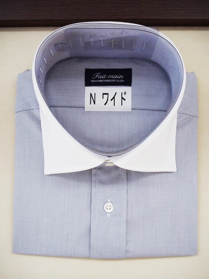 ワイドカラーのワイシャツ