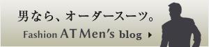 男なら、オーダースーツ【Fashion AT Men's blog】