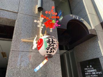 明日からお店のある地域のお祭り「三社祭」です。の画像