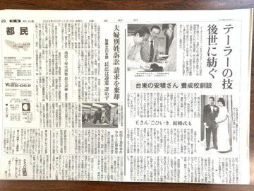 読売新聞に掲載されたテーラー養成学校の記事|Fashion AT Men'sの画像