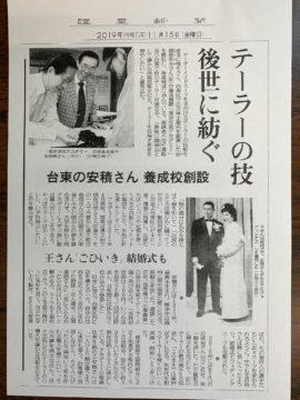 読売新聞に記事掲載