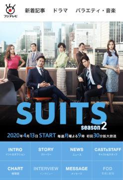 フジテレビさんの月9ドラマ「SUITS2」|Fashion AT Men'sの画像