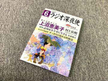 雑誌『NHKラジオ深夜便』本日発売|Fashion AT Men'sの画像
