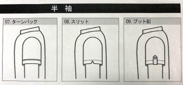 半袖シャツデザイン